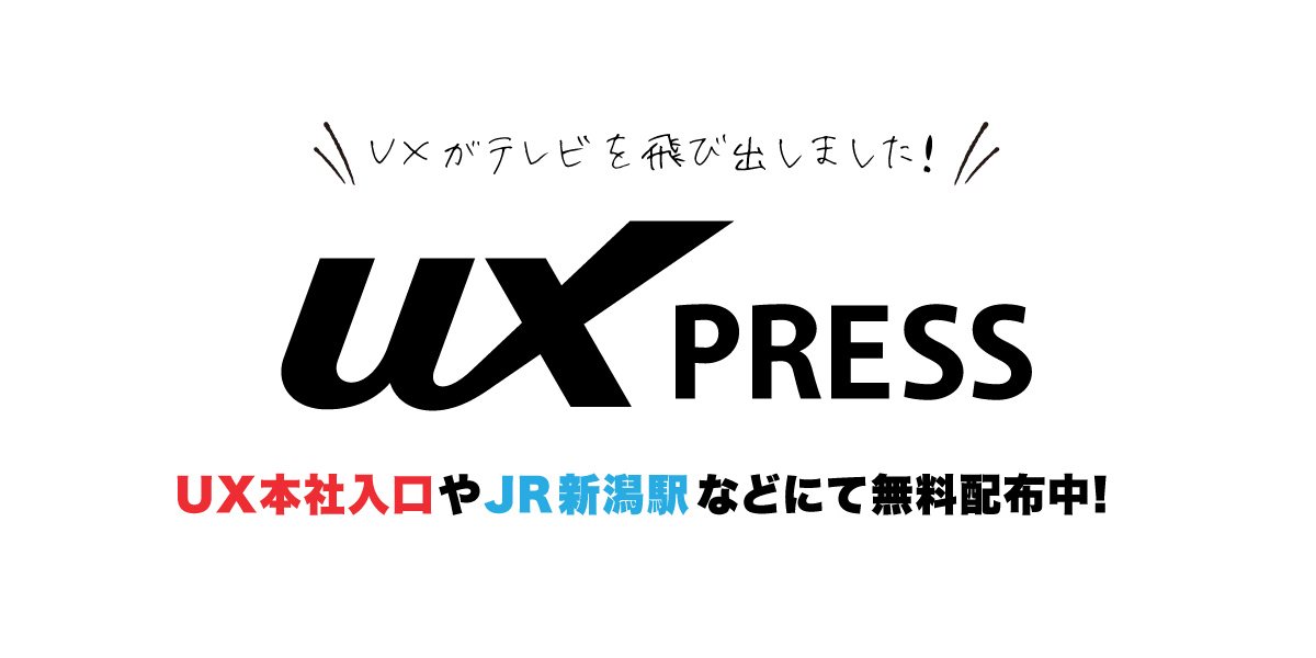 UX新潟テレビ21 ux press フリーペーパー